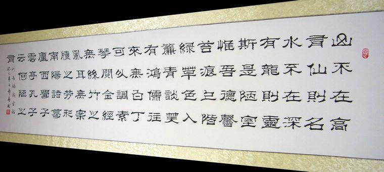 横幅4例 书法条幅四字作品欣赏 麦浪书法四字横幅 图-书法横幅 书