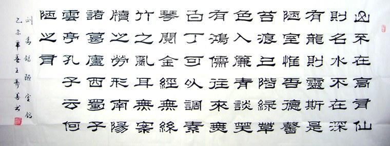 【本站价】:688元    第一字画网的六尺陋室铭隶书作品,是用隶书书法完成的刘禹锡传世经典名篇,这幅小六尺的陋室铭隶书作品装裱后长度达到2.2米左右,作品笔法极其老练,布局合理,如果放在画廊出售,山东老书法家寿善老师此幅陋室铭隶书作品的标价在1800元左右。   寿善老师1947年出生,现为中国书法家协会山东分会会员、山东省民族书画院常务理事、中国书画人才研修中心高级研修员、中外华人书法艺术家协会副会长。