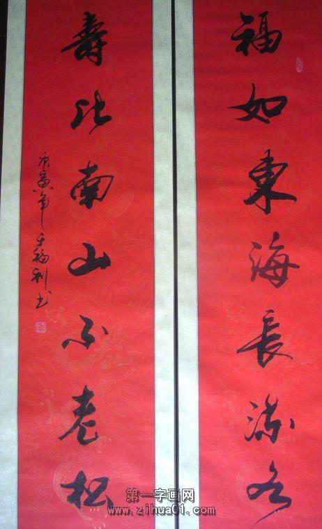 对联内容为福如东海长流水,寿比南山不老松,是套特别适合位老人祝寿时