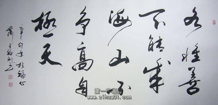 古诗词书法 - 第一字画网图片