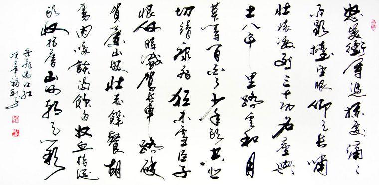 满江红书法作品欣赏