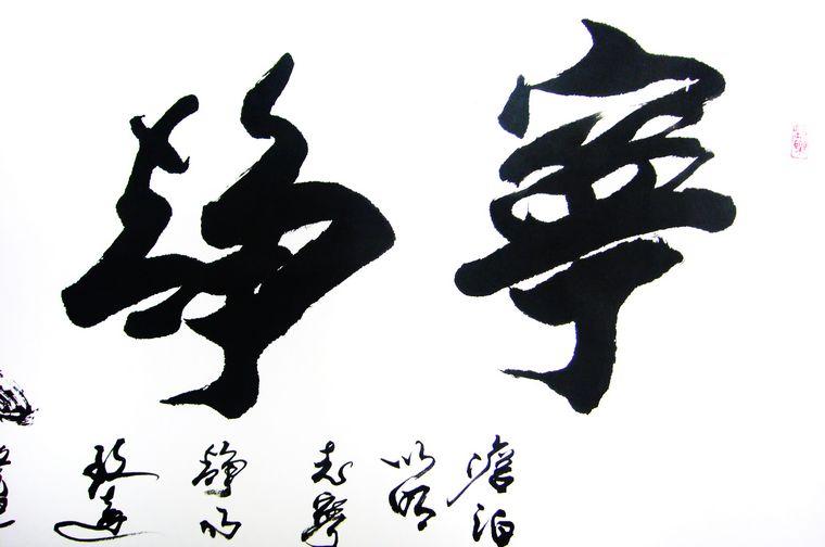 客厅书法字画
