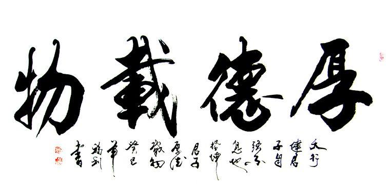 四字书法欣赏图片图片
