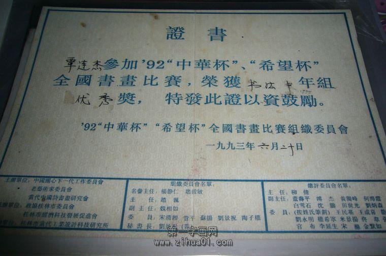 画家覃连杰老师获奖证书