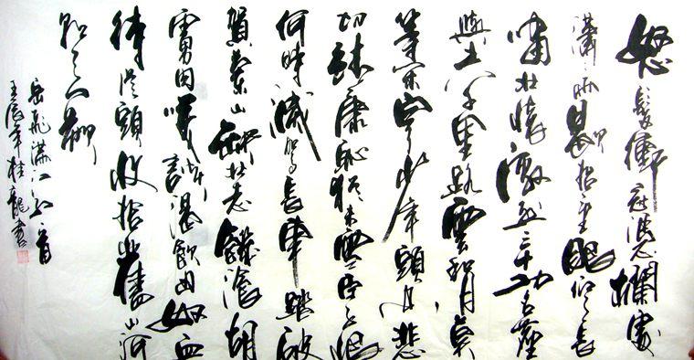满江红书法作品