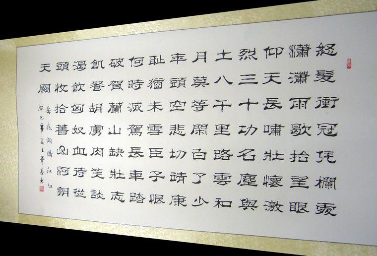 上海书法教育培训