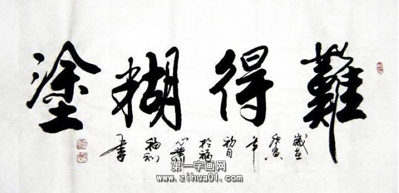 书法四字横幅作品