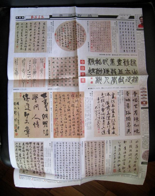 李正枢老师发表的作品