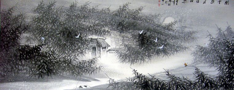 水墨画竹林图