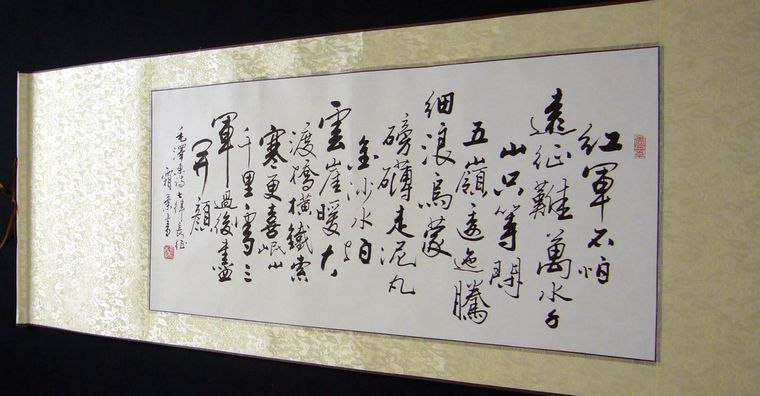 书法诗词七律长征图片