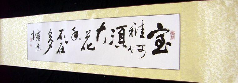 【】横幅书法欣赏图片