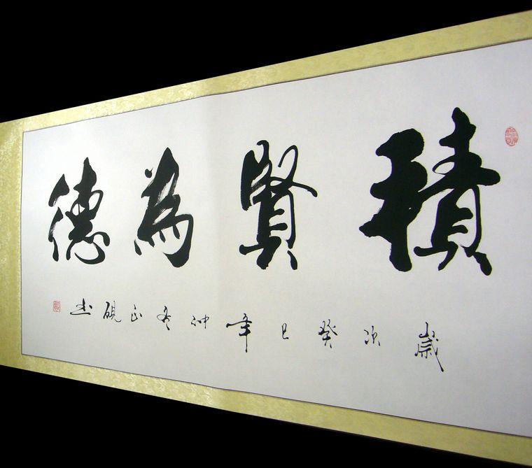 书法四字横幅作品图片
