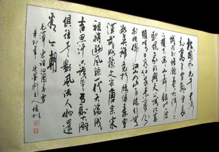 毛泽东诗词沁园春雪书法