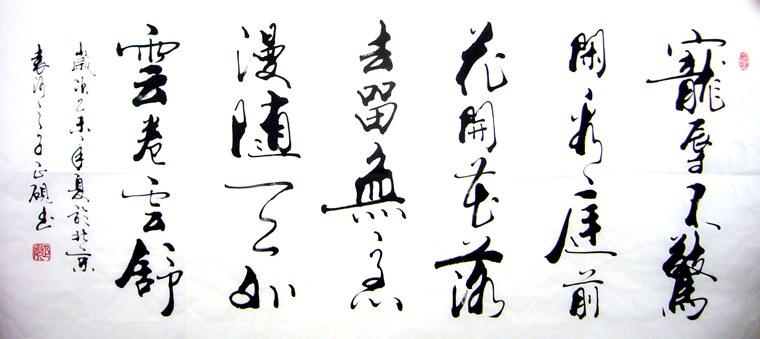 广西书法家甘正砚四尺书法作品,适合挂家里客厅的书法字画内容.