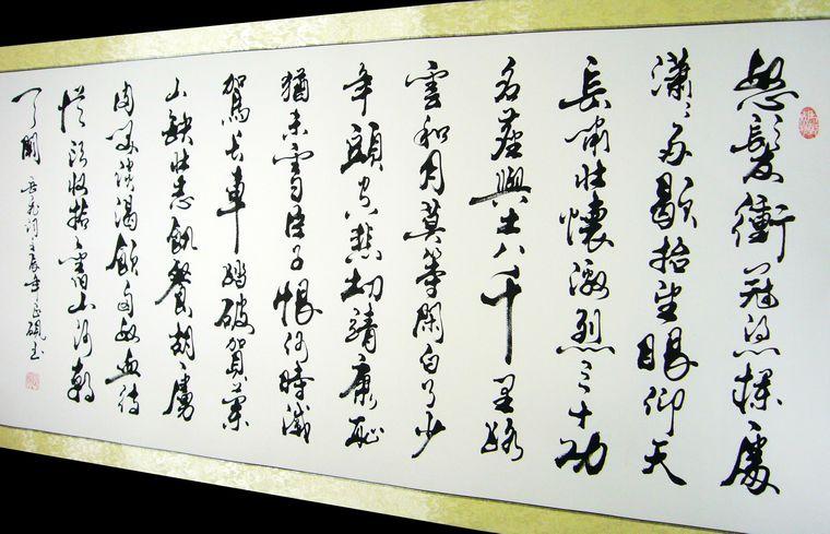 毛笔书法满江红