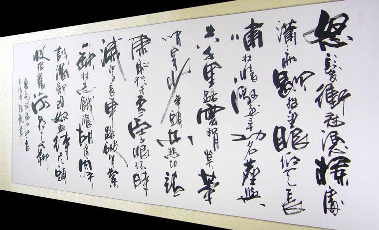 岳飞满江红书法作品