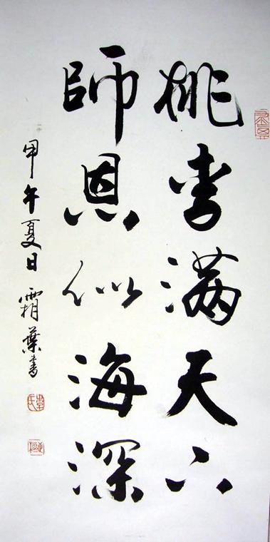 老书法家李正枢老师的书法作品,桃李满天下,师恩深似海.
