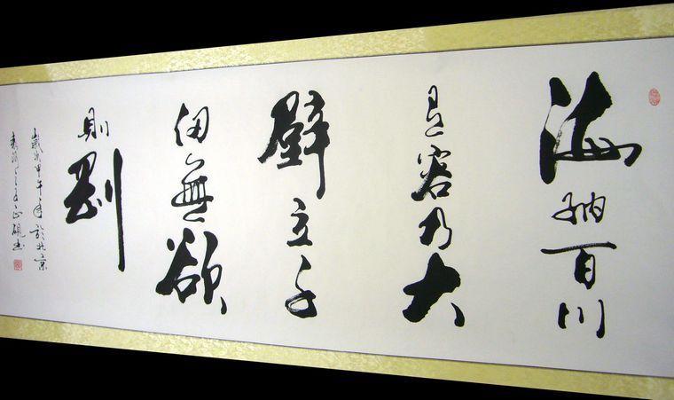 书法名句作品图片