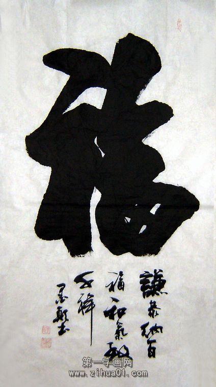 福字的写法 书法福字