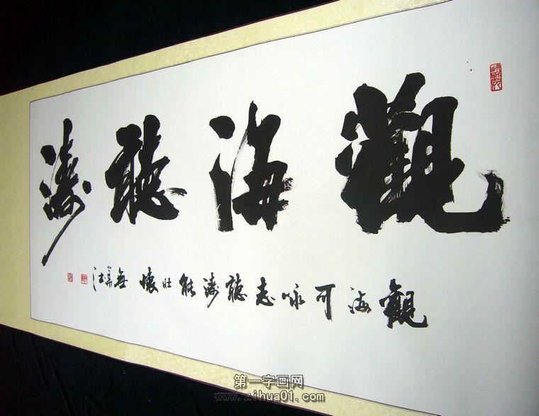 书法作品观海听涛 - 第一字画网 powered by hishop
