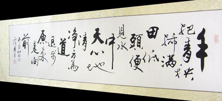 书法四字名言警句励志_男人装竹刻牌匾定做竖向字画四字励志名言至