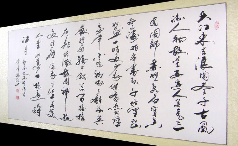 相似作品 1)客厅书法内容 2)横幅诗词书法