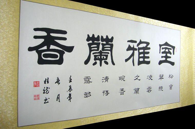 次 产品简介:               四字书法欣赏——隶书室雅兰香,四
