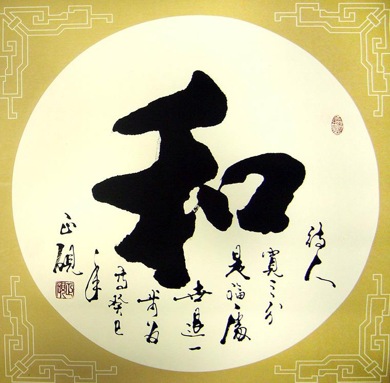 书法和字,广西 书法 家甘正砚四尺斗方特色 作品-字书法作品