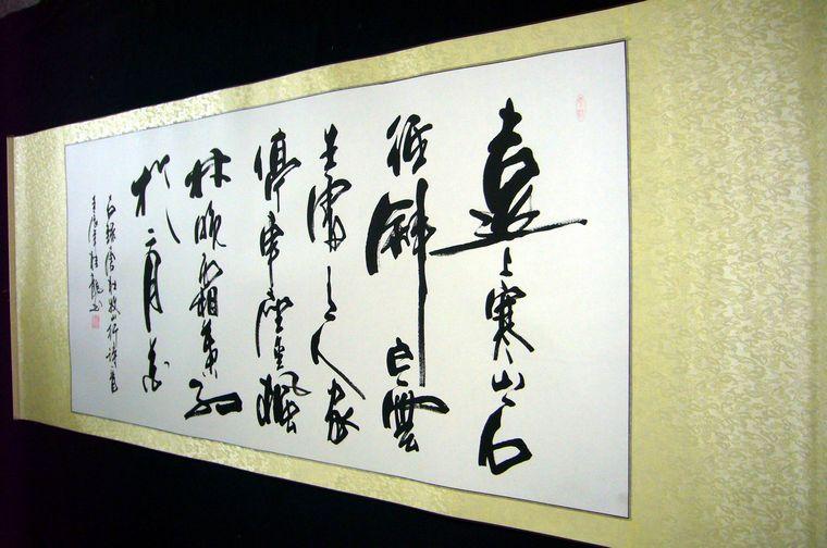 书法 名人海涵 四尺横幅字画 书法 杜牧 山行 名家