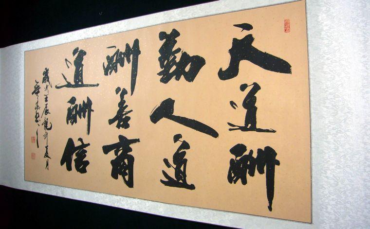 推荐几幅客厅书法字画 四字横幅书法内容有哪些